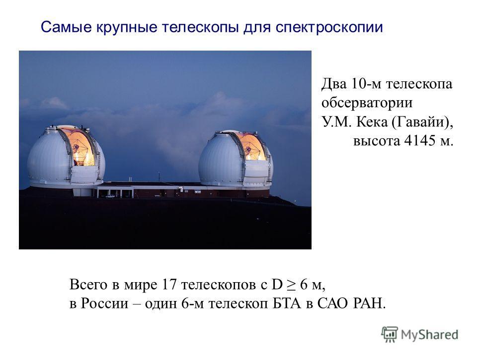 Два 10-м телескопа обсерватории У.М. Кека (Гавайи), высота 4145 м. Самые крупные телескопы для спектроскопии Всего в мире 17 телескопов с D 6 м, в России – один 6-м телескоп БТА в САО РАН.