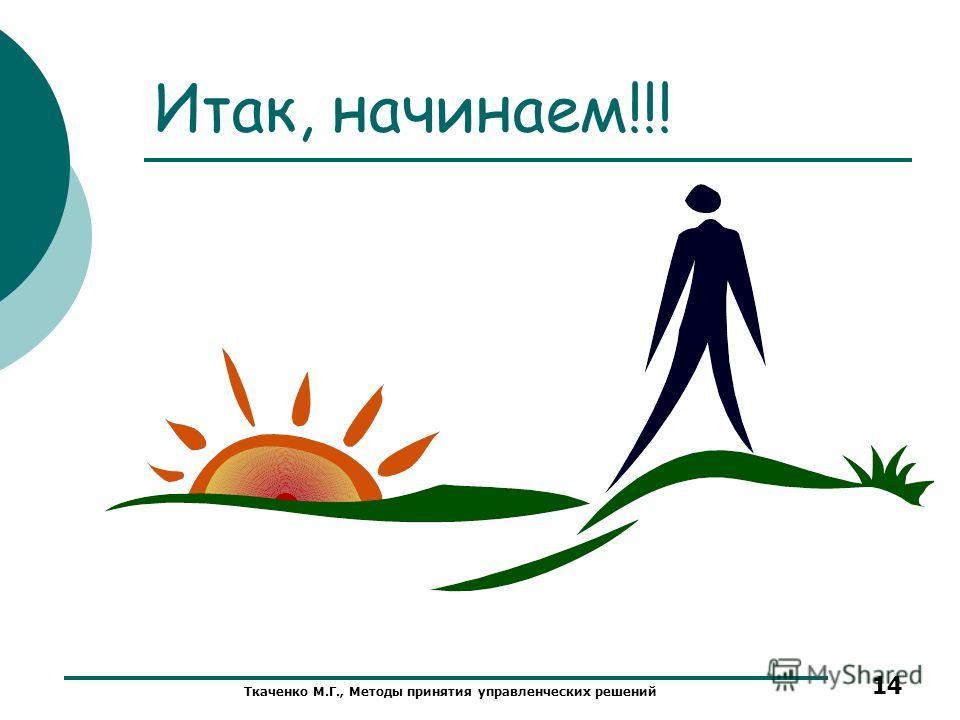 Ткаченко М.Г., Методы принятия управленческих решений 14 Итак, начинаем!!!