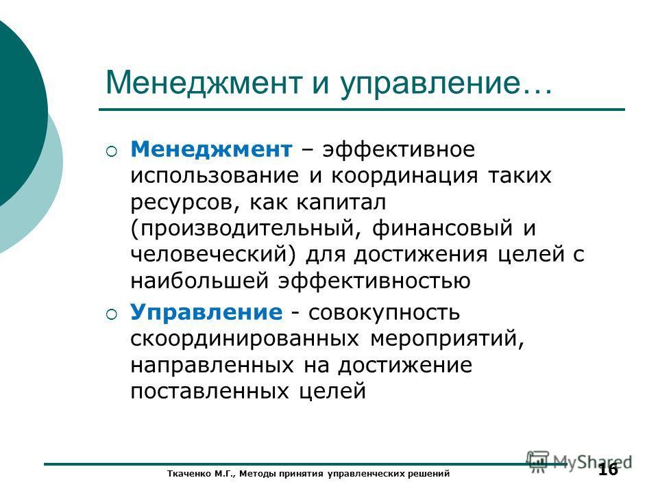 Менеджмент и управление… Менеджмент – эффективное использование и координация таких ресурсов, как капитал (производительный, финансовый и человеческий) для достижения целей с наибольшей эффективностью Управление - совокупность скоординированных мероп