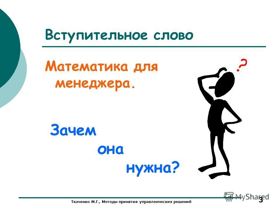 Ткаченко М.Г., Методы принятия управленческих решений 3 Вступительное слово Математика для менеджера. Зачем она нужна?
