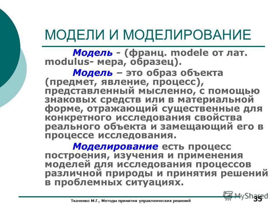 МОДЕЛИ И МОДЕЛИРОВАНИЕ Модель - (франц. modele от лат. modulus- мера, образец). Модель – это образ объекта (предмет, явление, процесс), представленный мысленно, с помощью знаковых средств или в материальной форме, отражающий существенные для конкретн