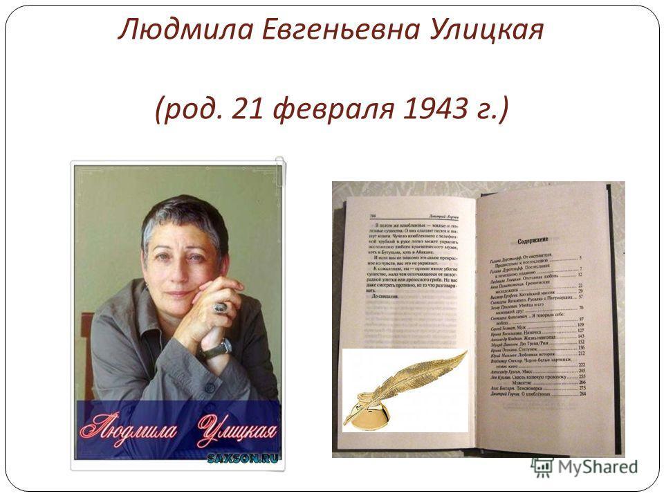 Людмила Евгеньевна Улицкая ( род. 21 февраля 1943 г.)