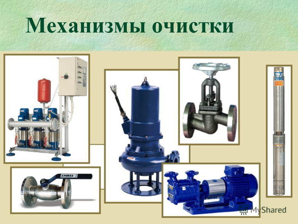 Механизмы очистки