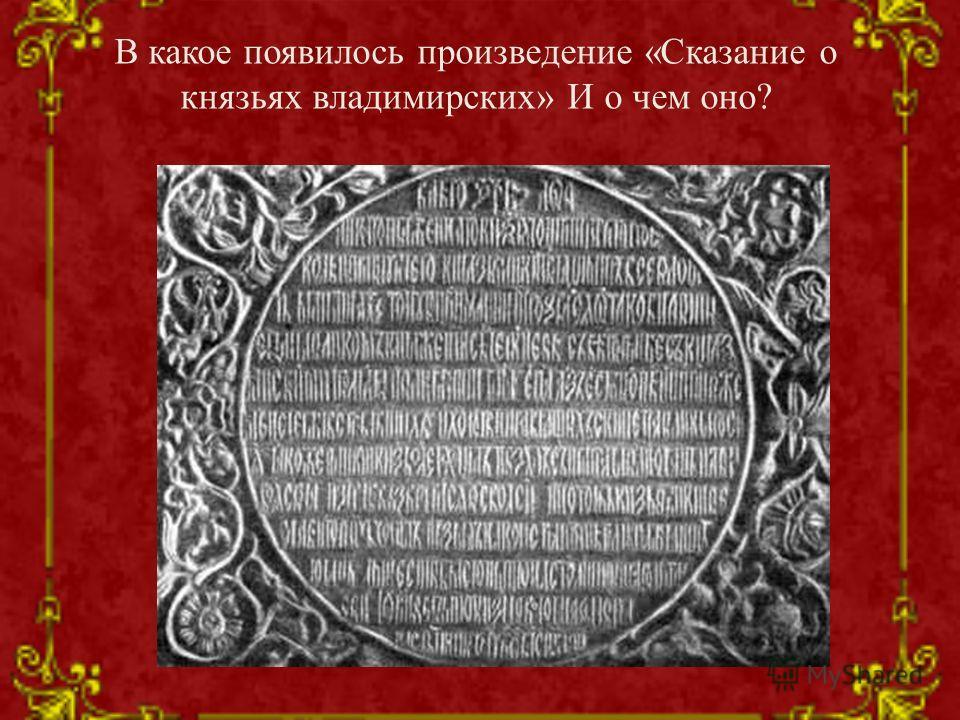 В какое появилось произведение «Сказание о князьях владимирских» И о чем оно?