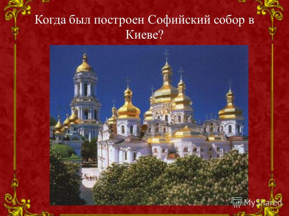 Когда был построен Софийский собор в Киеве?