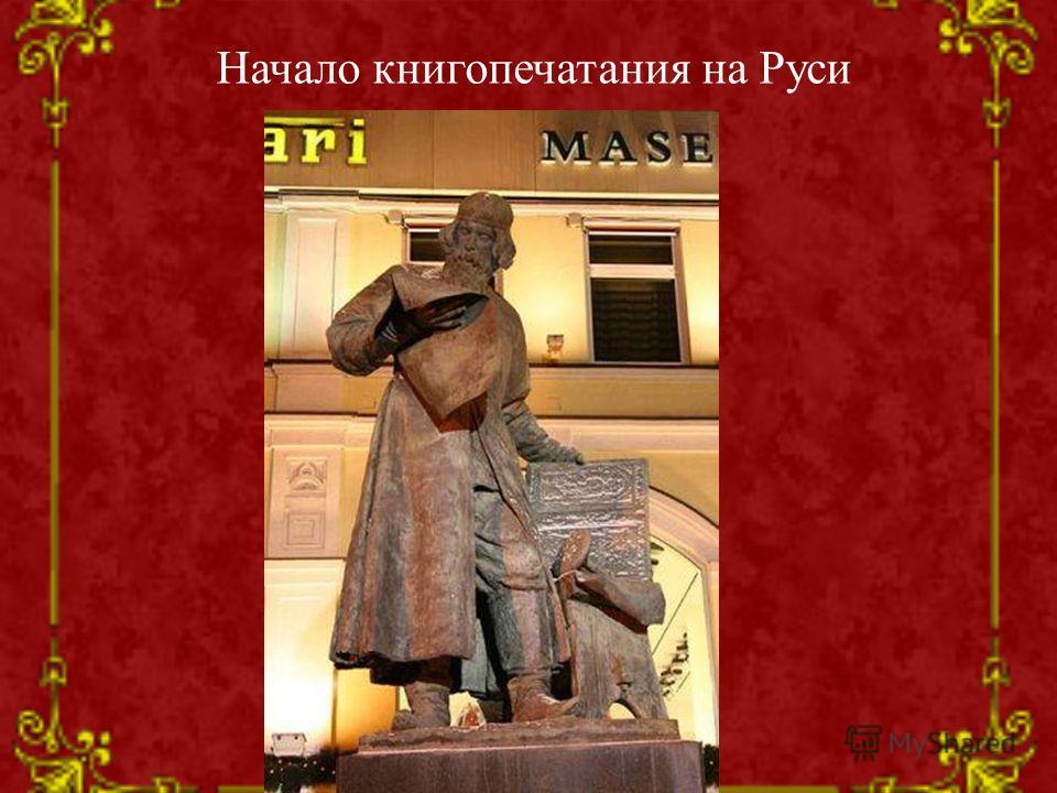 Начало книгопечатания на Руси