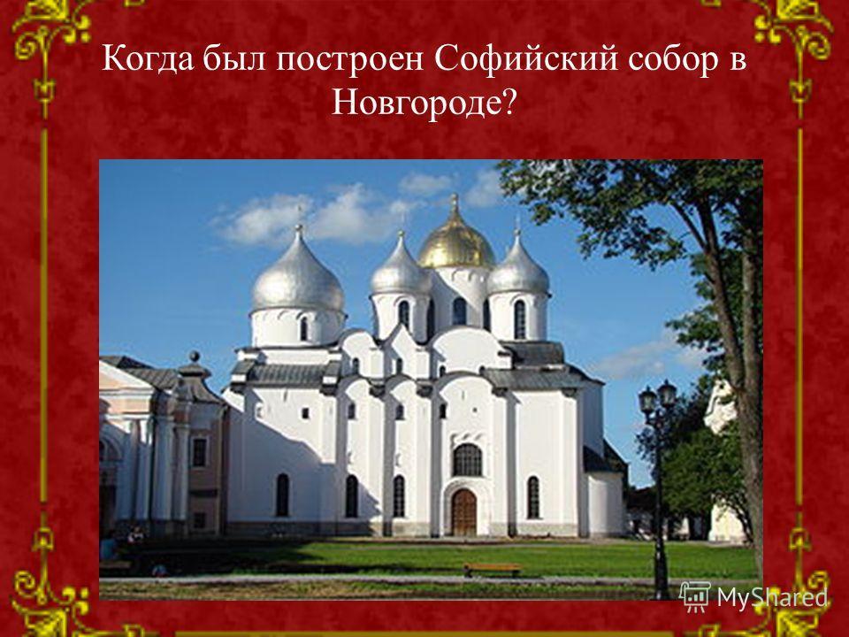 Когда был построен Софийский собор в Новгороде?