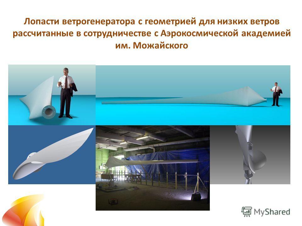 Лопасти ветрогенератора с геометрией для низких ветров рассчитанные в сотрудничестве с Аэрокосмической академией им. Можайского