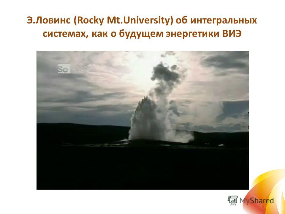 Э.Ловинс (Rocky Mt.University) об интегральных системах, как о будущем энергетики ВИЭ