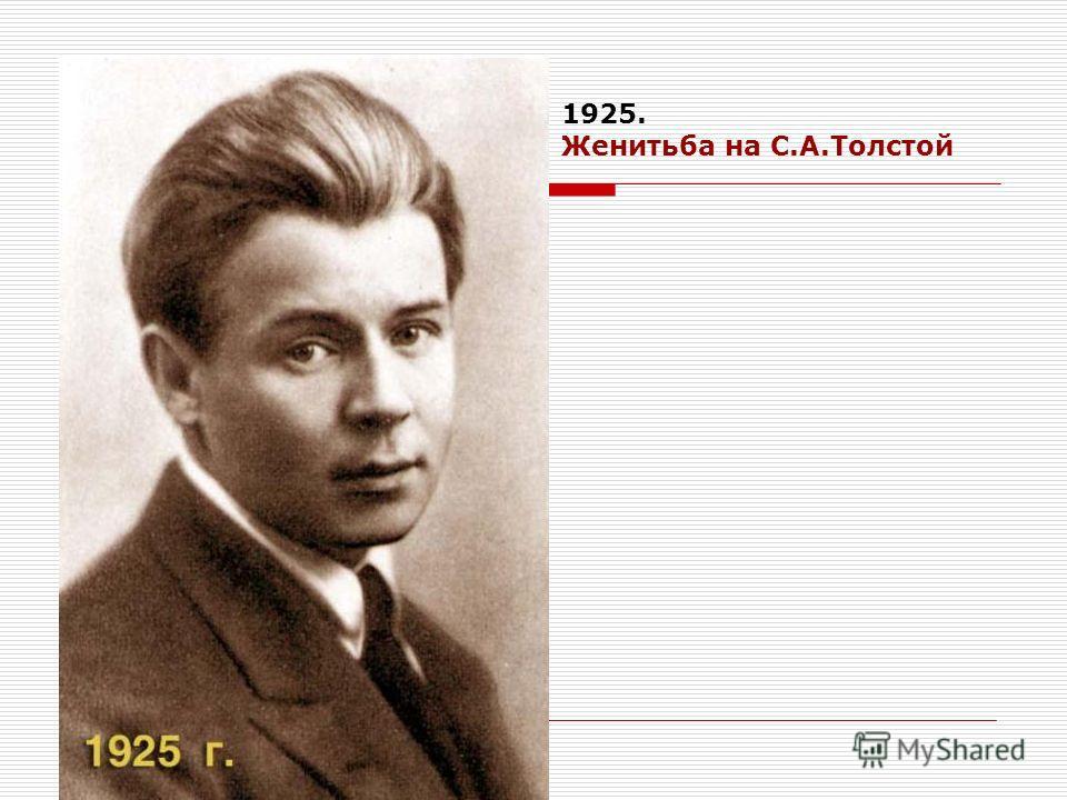 1925. Женитьба на С.А.Толстой