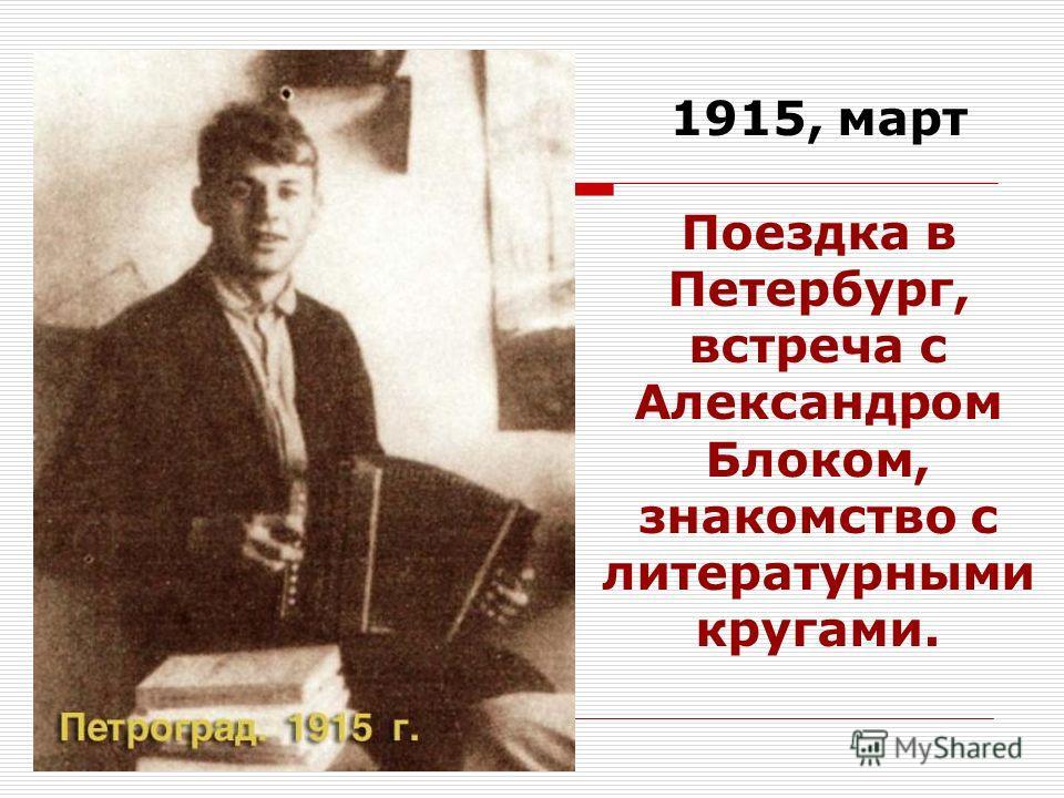 1915, март Поездка в Петербург, встреча с Александром Блоком, знакомство с литературными кругами.