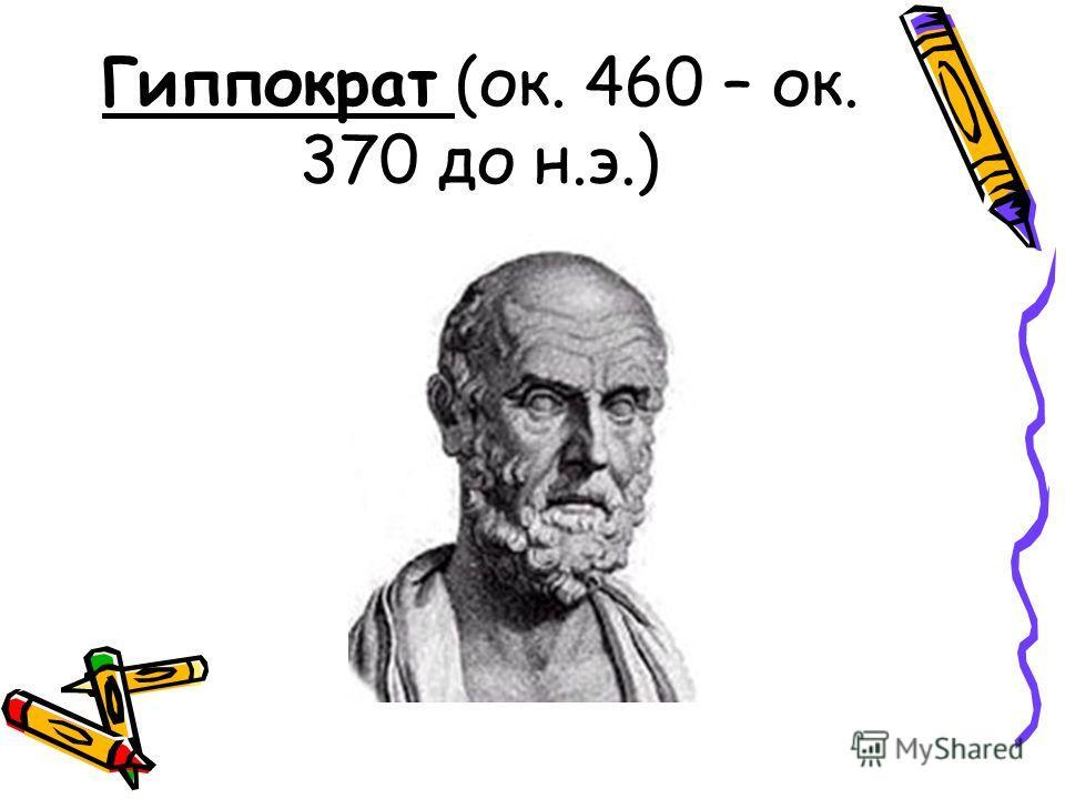 Гиппократ (ок. 460 – ок. 370 до н.э.)