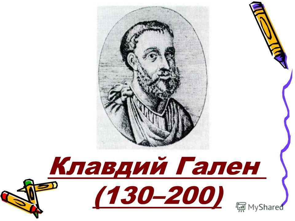 Клавдий Гален (130–200)
