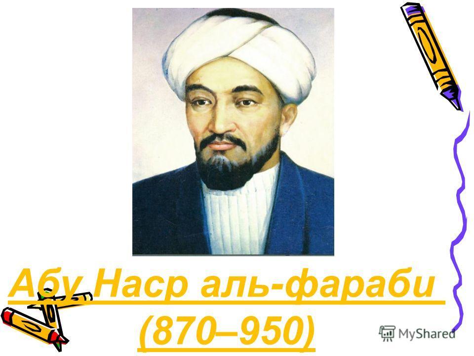 Абу Наср аль-фараби (870–950)