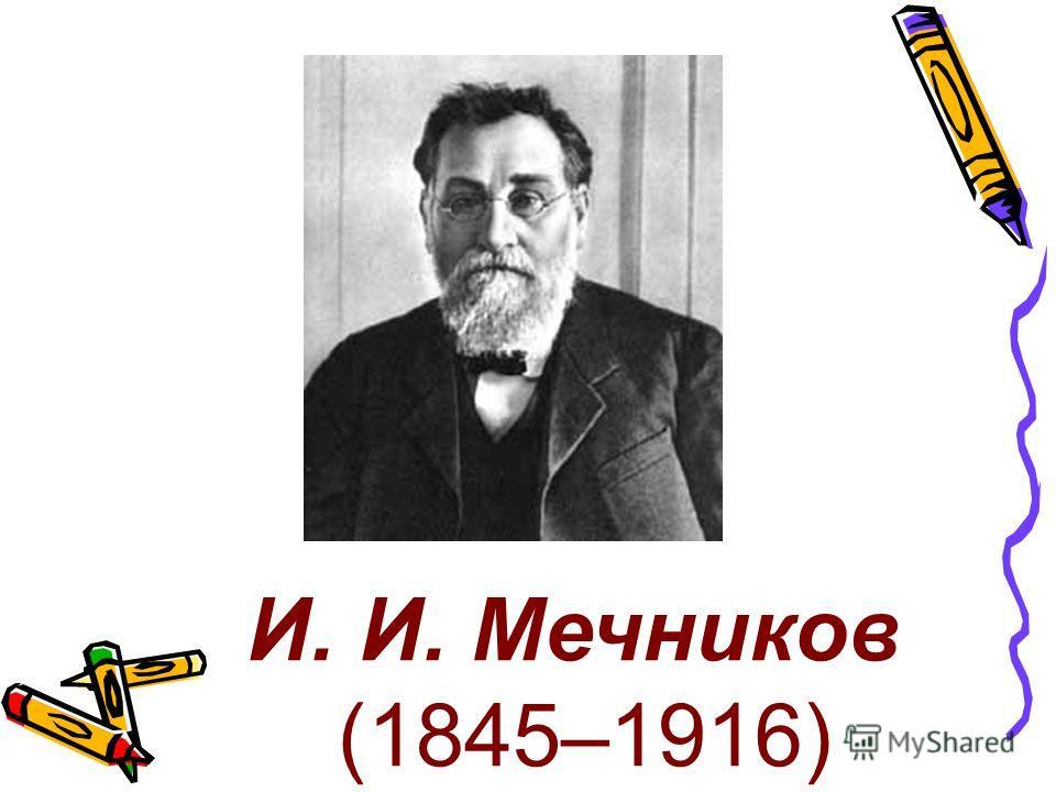 И. И. Мечников (1845–1916)
