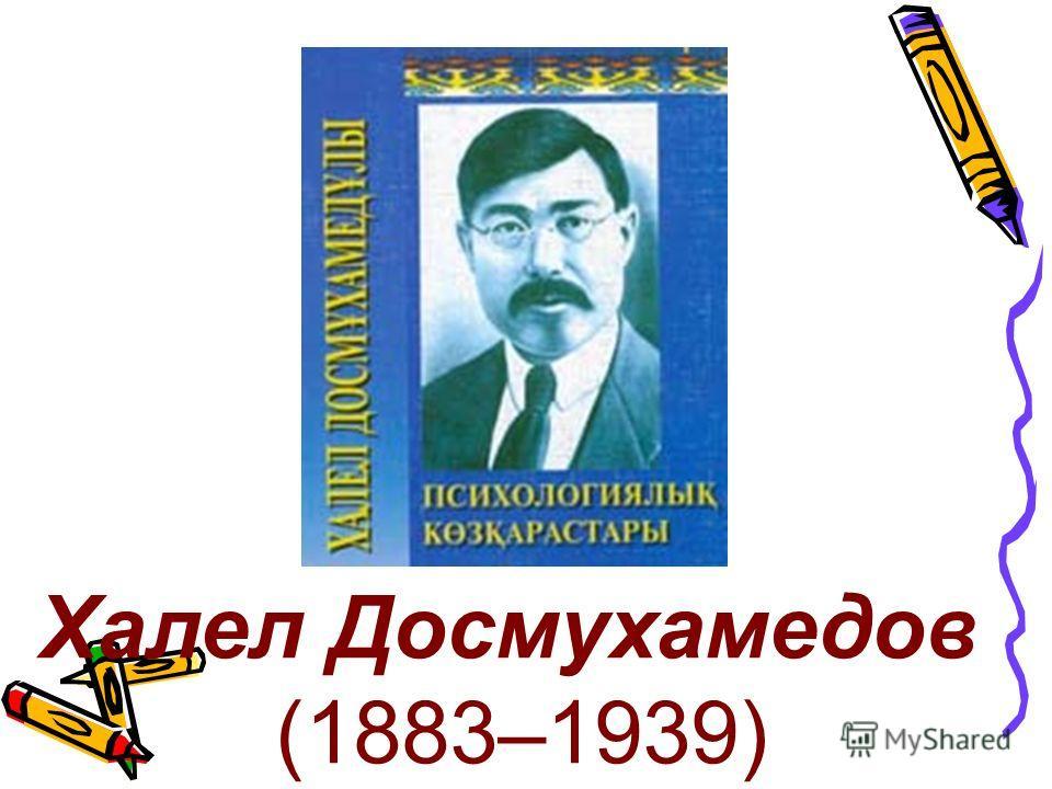 Халел Досмухамедов (1883–1939)