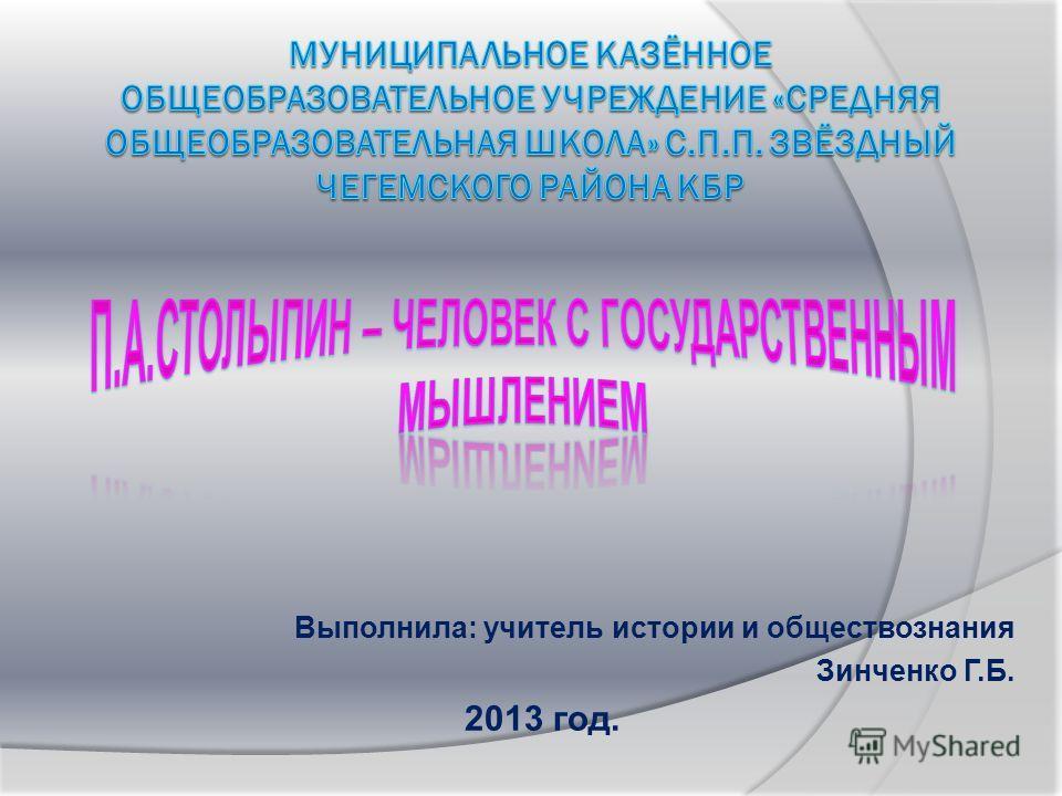 Выполнила: учитель истории и обществознания Зинченко Г.Б. 2013 год.