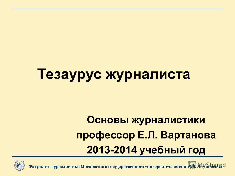 Тезаурус журналиста Основы журналистики профессор Е.Л. Вартанова 2013-2014 учебный год