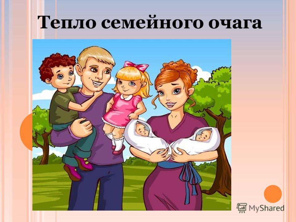 Тепло семейного очага
