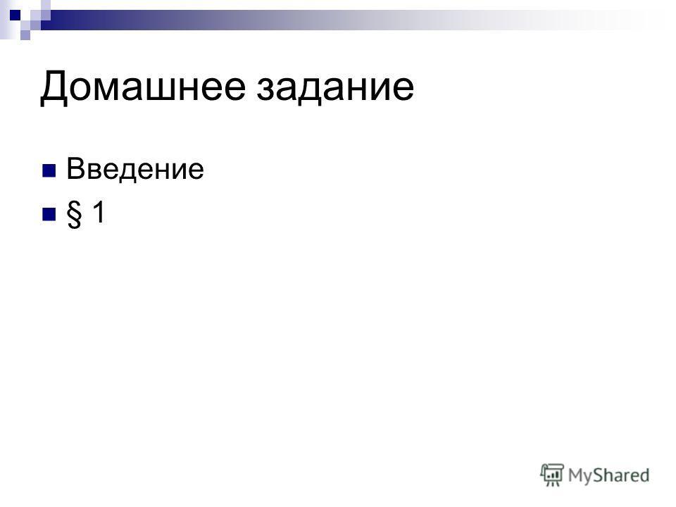 Домашнее задание Введение § 1