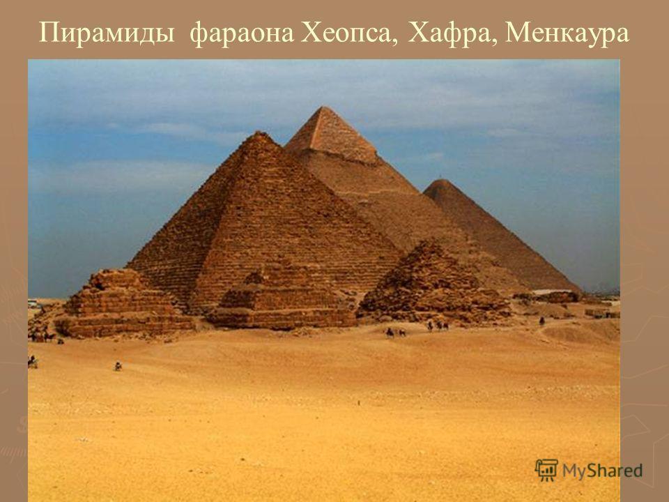 Пирамиды фараона Хеопса, Хафра, Менкаура