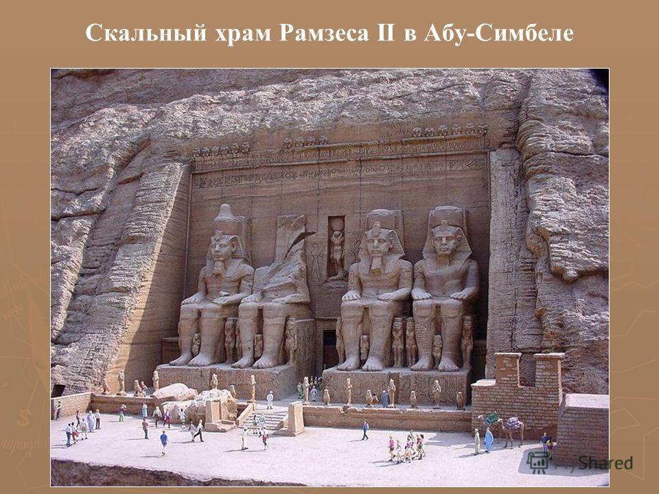 Скальный храм Рамзеса II в Абу-Симбеле
