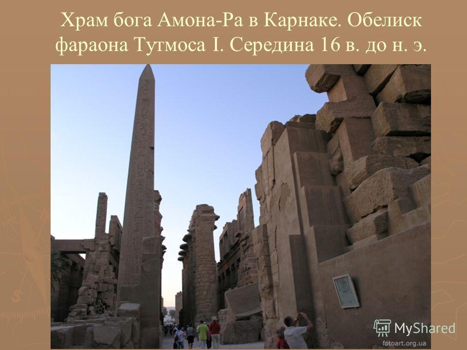 Храм бога Амона-Ра в Карнаке. Обелиск фараона Тутмоса I. Середина 16 в. до н. э.