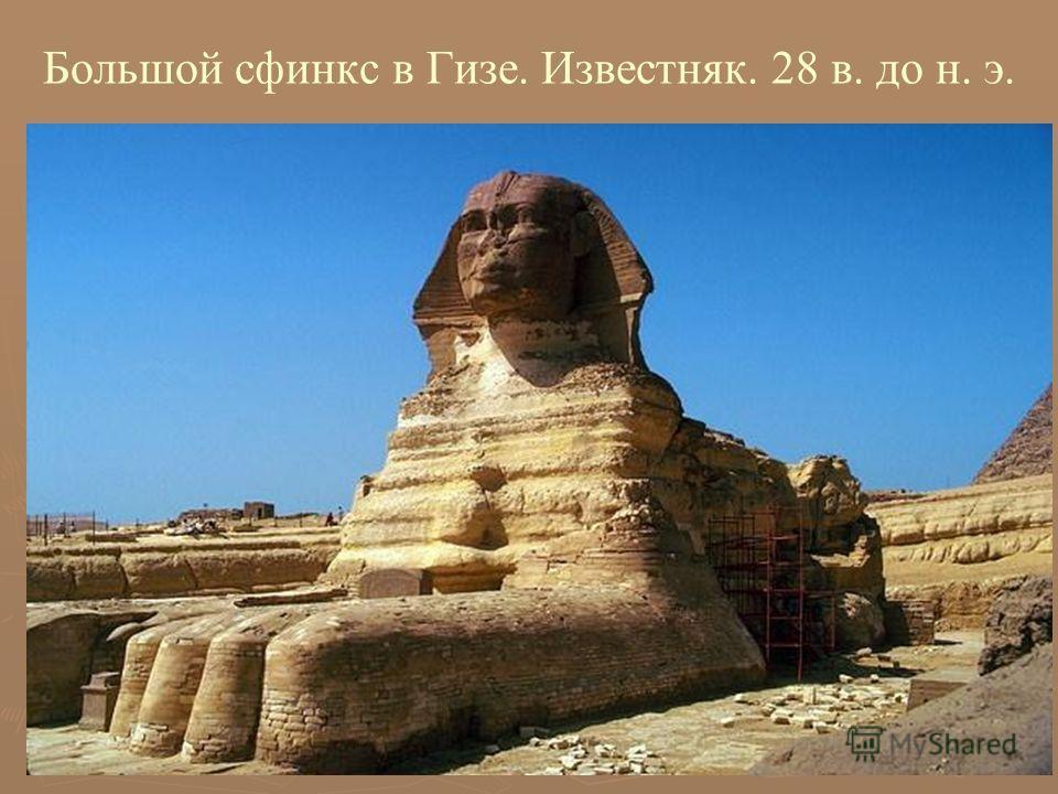 Большой сфинкс в Гизе. Известняк. 28 в. до н. э.