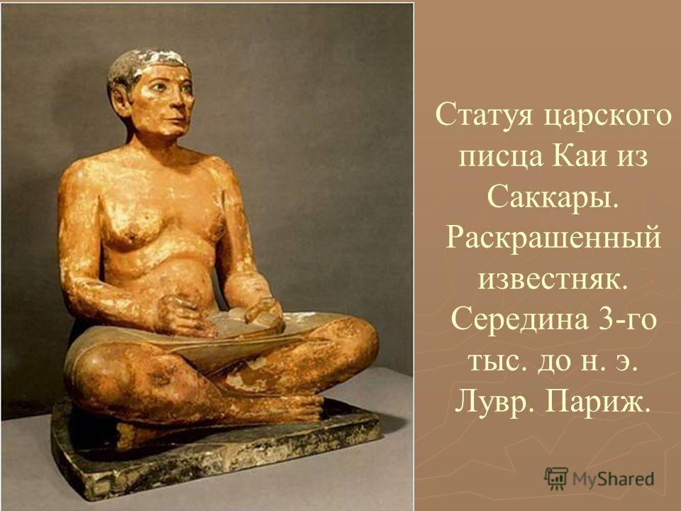 Статуя царского писца Каи из Саккары. Раскрашенный известняк. Середина 3-го тыс. до н. э. Лувр. Париж.