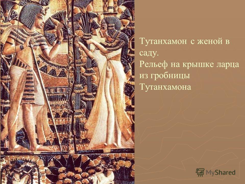 Тутанхамон с женой в саду. Рельеф на крышке ларца из гробницы Тутанхамона