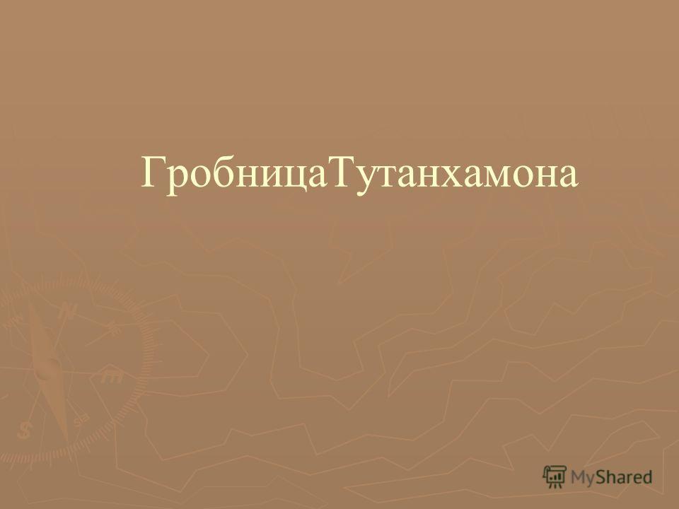 ГробницаТутанхамона