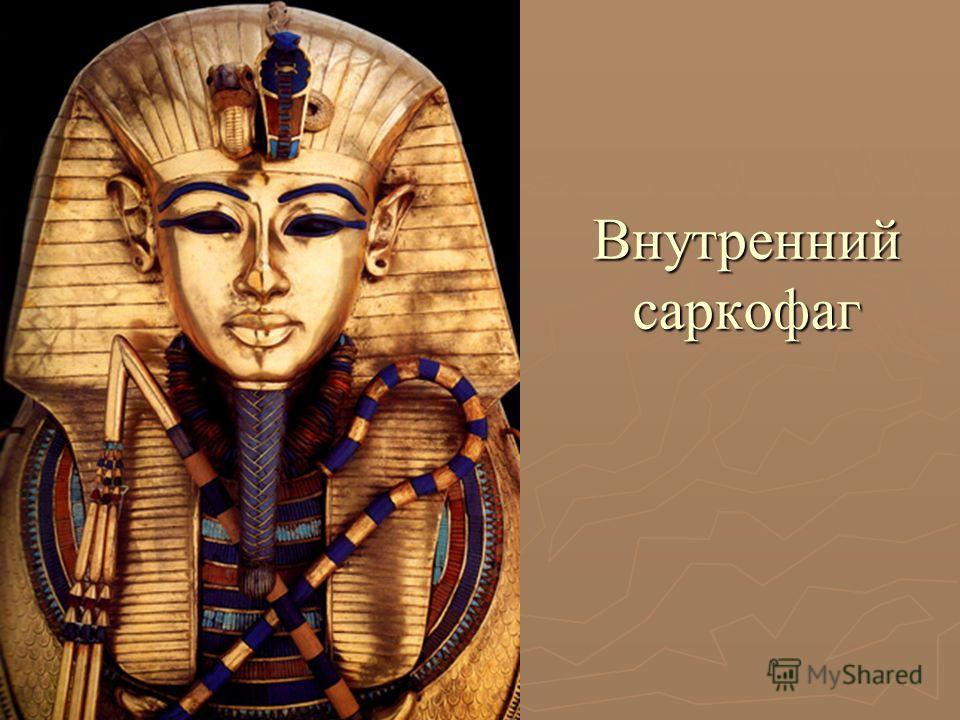 Внутренний саркофаг