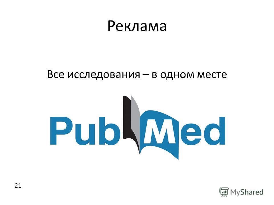 Реклама Все исследования – в одном месте 21