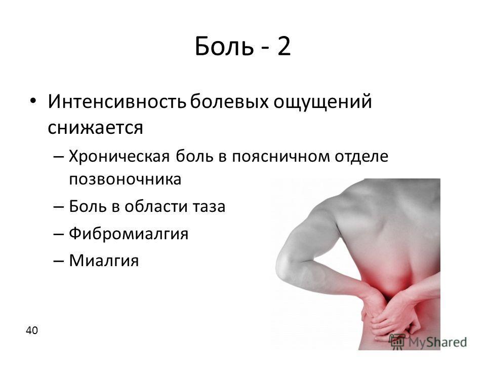 Боль - 2 Интенсивность болевых ощущений снижается – Хроническая боль в поясничном отделе позвоночника – Боль в области таза – Фибромиалгия – Миалгия 40