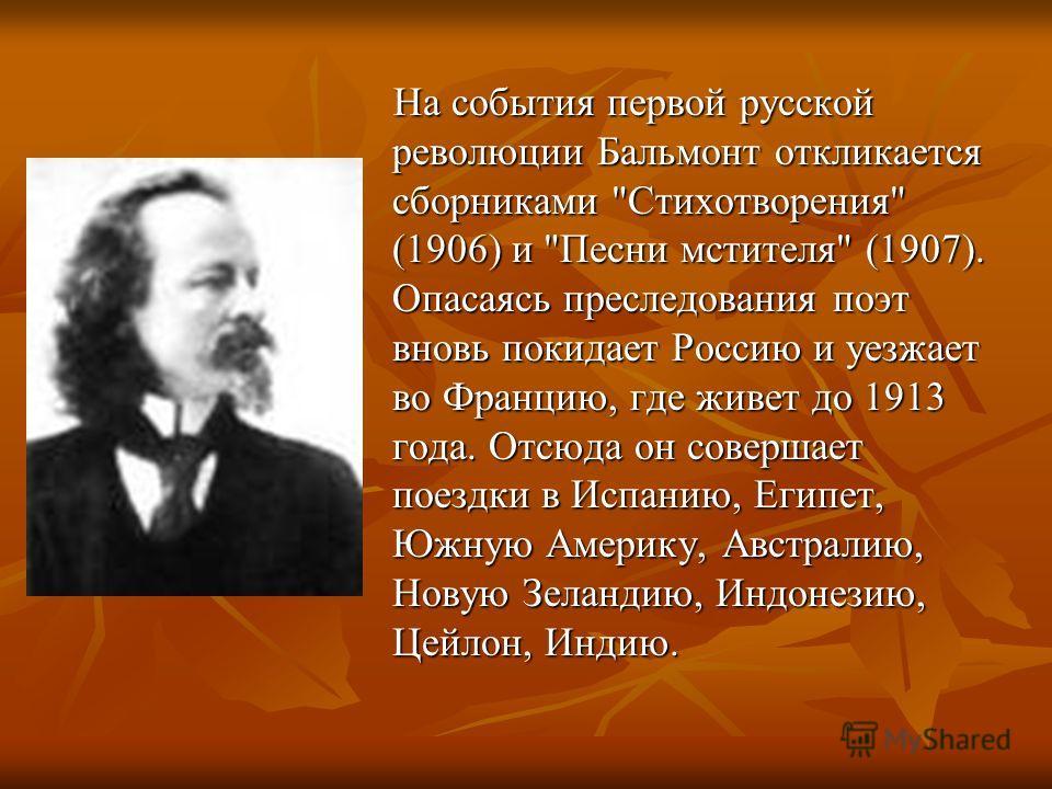 В 1903 году вышел один из лучших сборников поэта