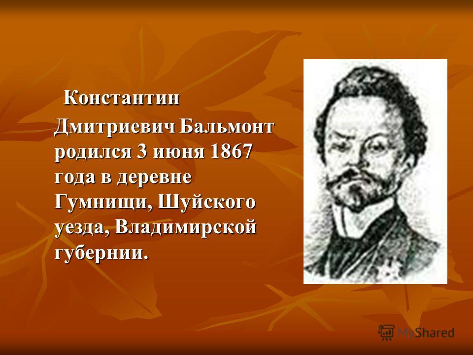 Псевдонимы: Гридинский (в журнале Ясинского «Ежемесячные сочинения») и Лионель (в «Северных цветах»).