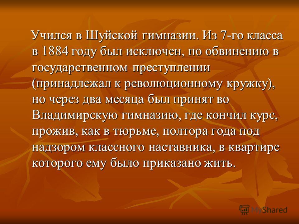 Константин Дмитриевич Бальмонт родился 3 июня 1867 года в деревне Гумнищи, Шуйского уезда, Владимирской губернии. Константин Дмитриевич Бальмонт родился 3 июня 1867 года в деревне Гумнищи, Шуйского уезда, Владимирской губернии.