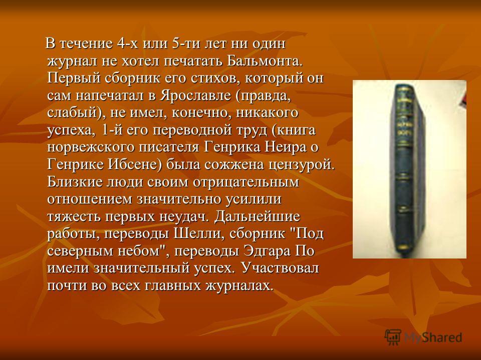 Через год поступил в Демидовский лицей в Ярославле. Снова вышел через несколько месяцев и более уже не возвращался к казенному образованию. Своими знаниями (в области истории, философии, литературы и филологии) обязан только себе. Впрочем, первый и с
