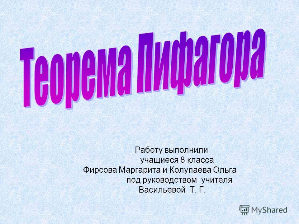 Работу выполнили учащиеся 8 класса Фирсова Маргарита и Колупаева Ольга под руководством учителя Васильевой Т. Г.