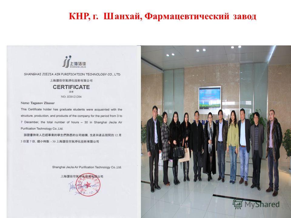 КНР, г. Шанхай, Фармацевтический завод