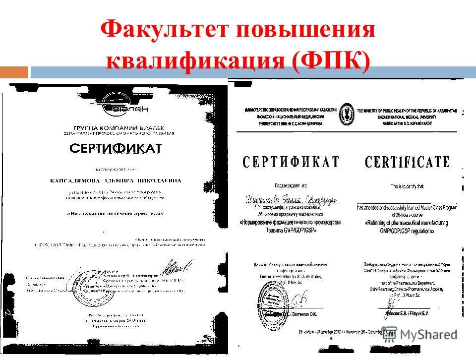Факультет повышения квалификация (ФПК)