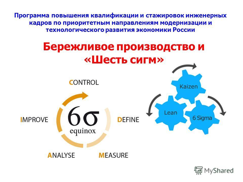 Бережливое производство и «Шесть сигм» Программа повышения квалификации и стажировок инженерных кадров по приоритетным направлениям модернизации и технологического развития экономики России