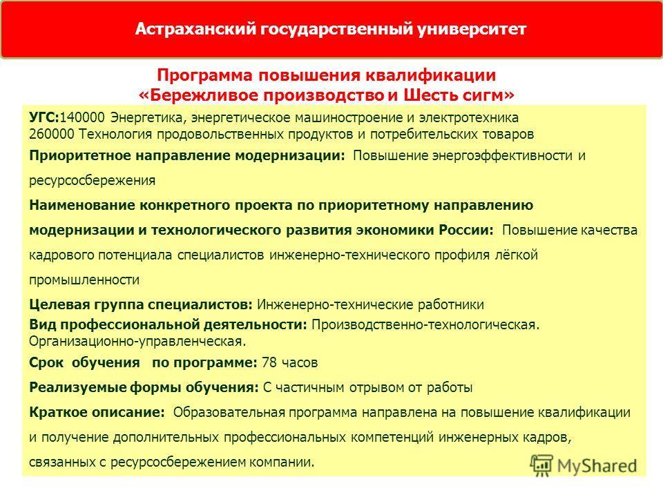 Астраханский государственный университет УГС:140000 Энергетика, энергетическое машиностроение и электротехника 260000 Технология продовольственных продуктов и потребительских товаров Приоритетное направление модернизации: Повышение энергоэффективност