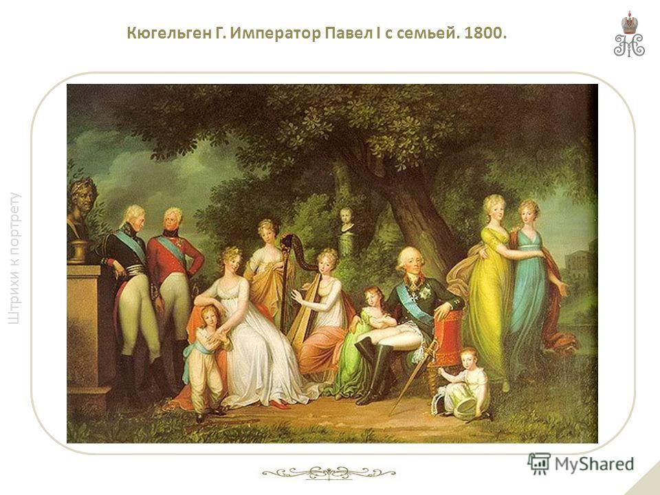 Штрихи к портрету Кюгельген Г. Император Павел I с семьей. 1800.