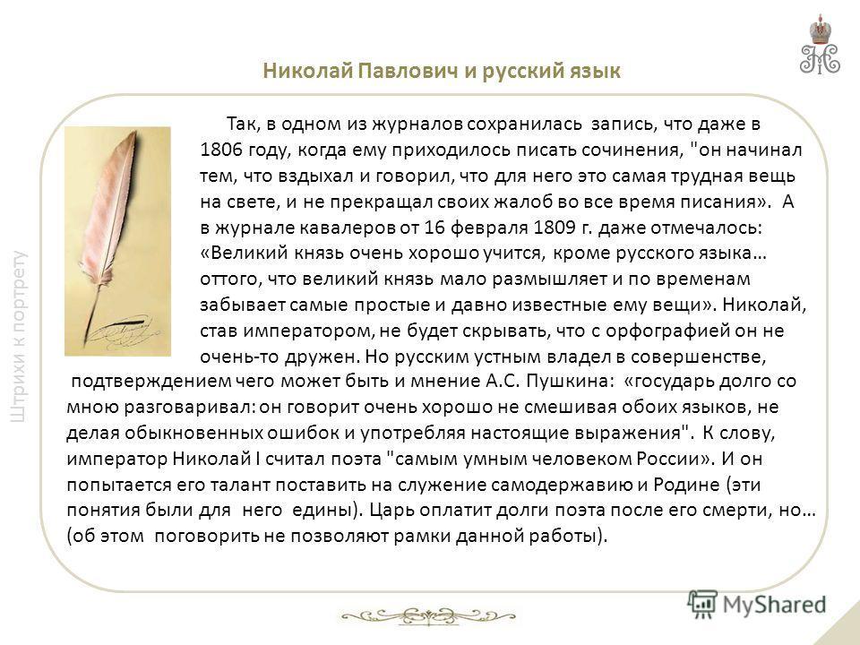 Штрихи к портрету Так, в одном из журналов сохранилась запись, что даже в 1806 году, когда ему приходилось писать сочинения,