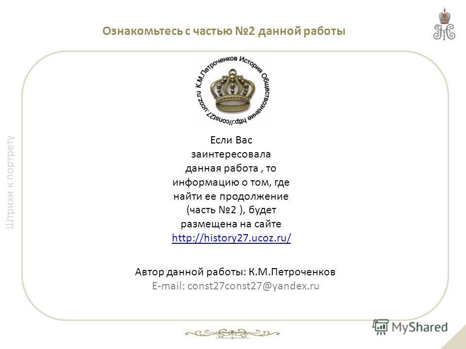 Штрихи к портрету Ознакомьтесь с частью 2 данной работы Если Вас заинтересовала данная работа, то информацию о том, где найти ее продолжение (часть 2 ), будет размещена на сайте http://history27.ucoz.ru/ http://history27.ucoz.ru/ Автор данной работы: