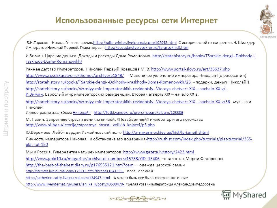 Штрихи к портрету http://catherine-catty.livejournal.com/134947.htmlhttp://catherine-catty.livejournal.com/134947.html - А может быть все было совершенно иначе http://www.russiskusstvo.ru/themes/archive/a1848/http://www.russiskusstvo.ru/themes/archiv