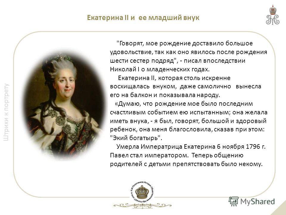 Штрихи к портрету Екатерина II и ее младший внук