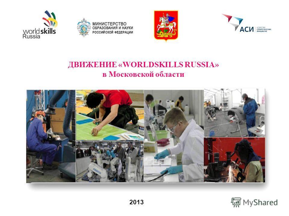 2013 ДВИЖЕНИЕ «WORLDSKILLS RUSSIA» в Московской области