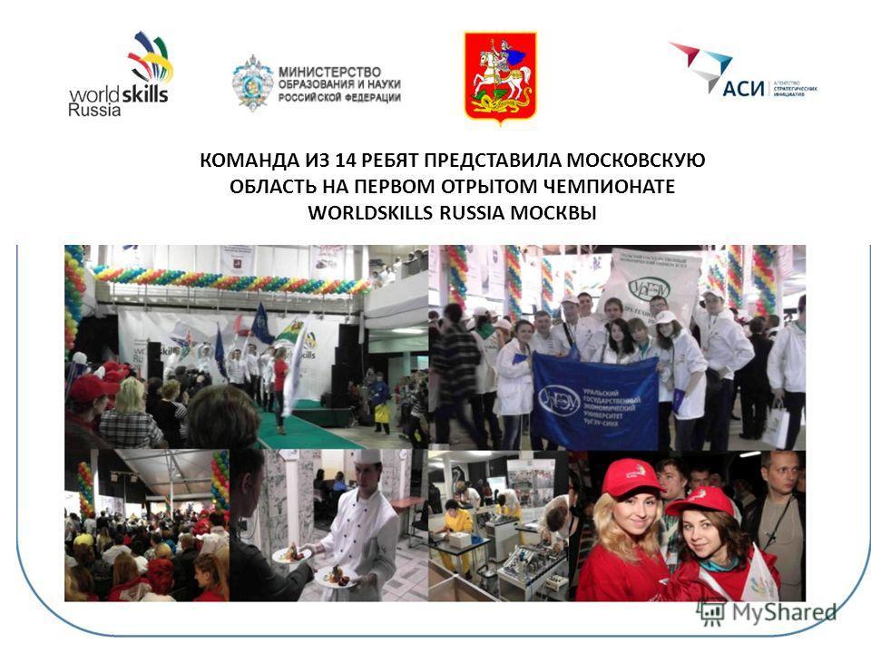 КОМАНДА ИЗ 14 РЕБЯТ ПРЕДСТАВИЛА МОСКОВСКУЮ ОБЛАСТЬ НА ПЕРВОМ ОТРЫТОМ ЧЕМПИОНАТЕ WORLDSKILLS RUSSIA МОСКВЫ